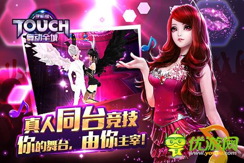TOUCH舞动全城截图欣赏